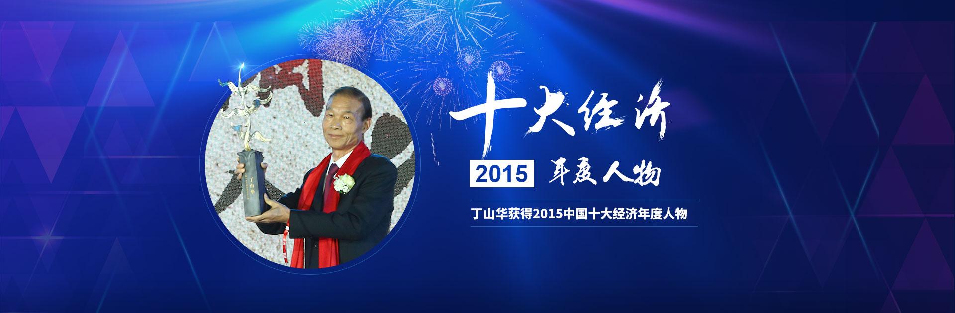 """丁山华获""""2015十大经济年度人物"""""""