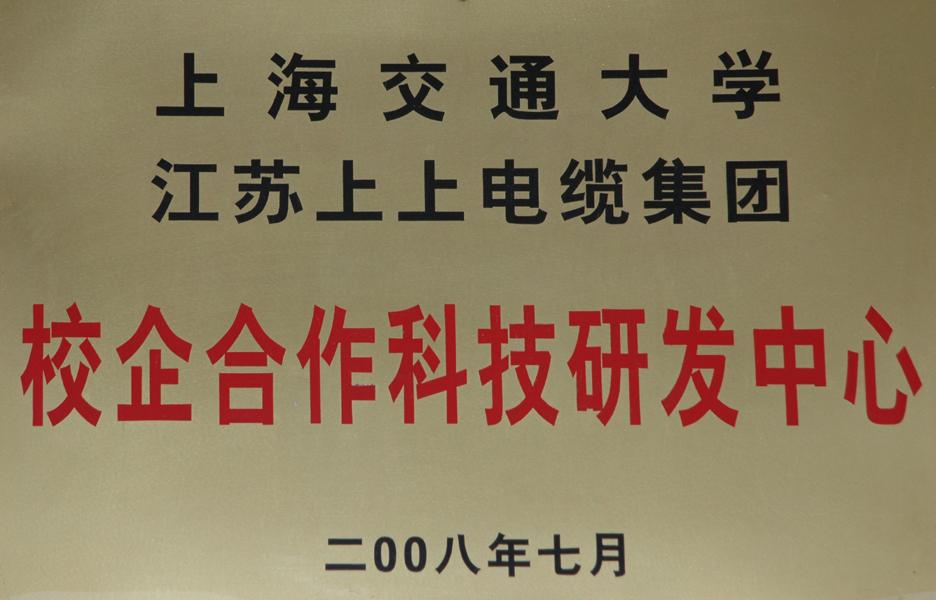 上海交通大学校企合作科技研发中心