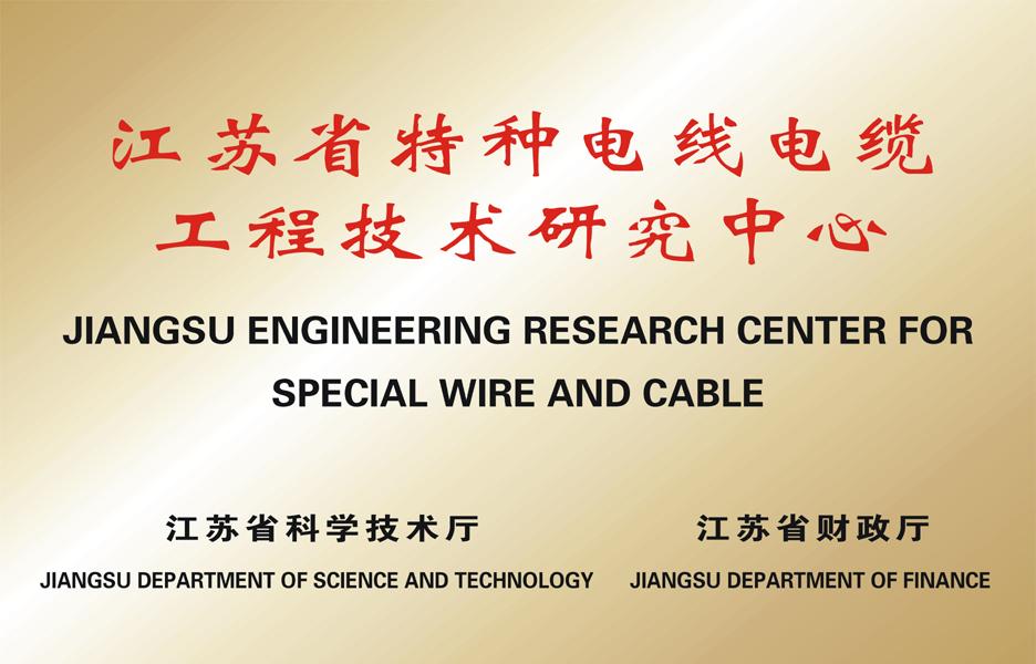 江苏省特种电线betway88工程技术研究中心