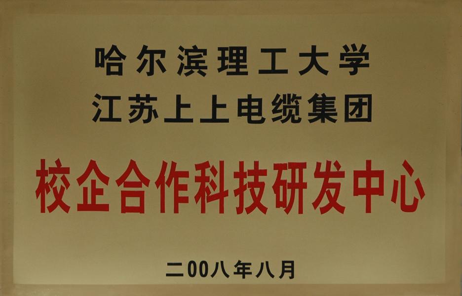 哈尔滨理工大学校企合作科技研发中心