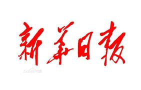 《新华日报》:从中国制造走向中国创造——江苏上上电缆集团科技创新30年