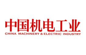 《中国机电工业》:5000家电缆企业红海混战,上上集团或可成为王者?