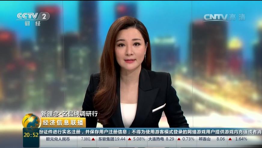央视《经济信息联播》:澳门凯旋门棋牌网攻坚克难,高科技产品成新增长点