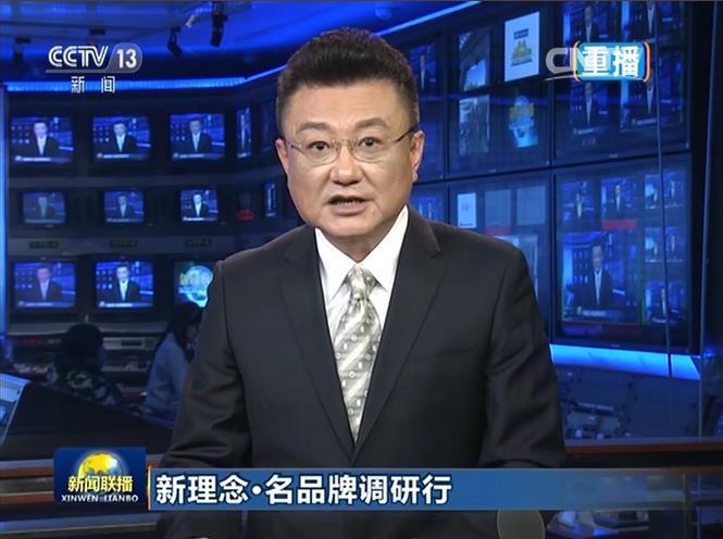 央视《新闻联播》:澳门凯旋门棋牌网——人诚品优  打造澳门凯旋门之选