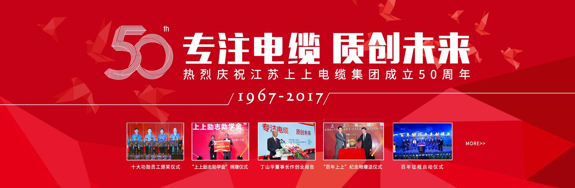 50周年庆典