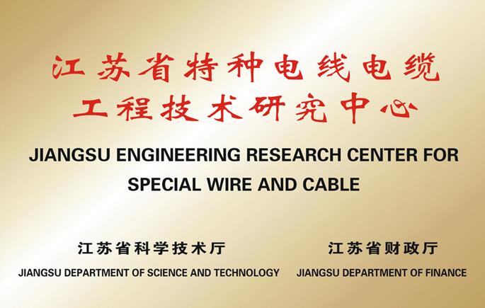 江苏省特种电线威廉体育app工程技术研究中心