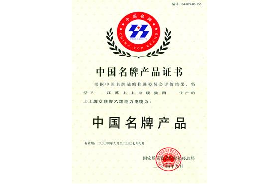 中国名牌产品