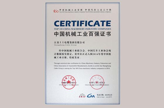 中国机械工业百强企业