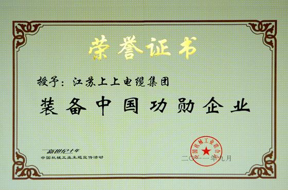 装备中国功勋企业