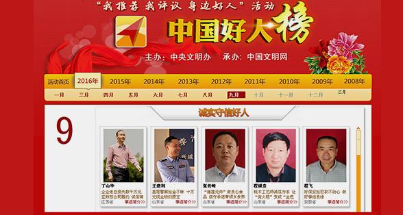 丁山华--中国好人榜
