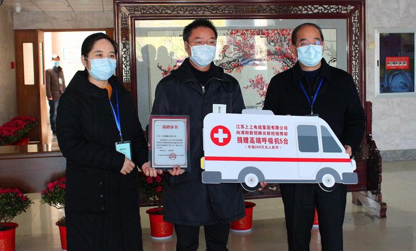 抗击疫情,上上电缆捐赠5台高端呼吸机