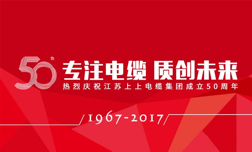 专注电缆  质创未来——上上电缆隆重举行五十周年庆典