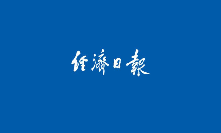 《经济日报》:攀登核电缆技术巅峰