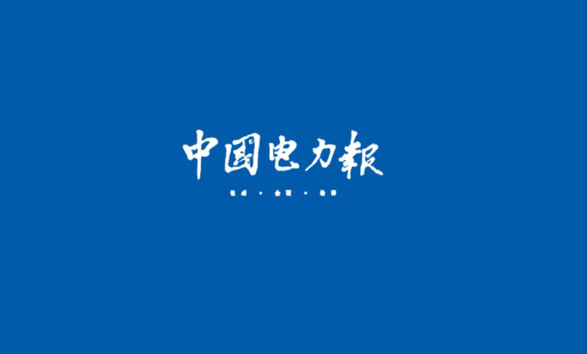 《中国电力报》:电缆产业由高速发展转向稳步发展