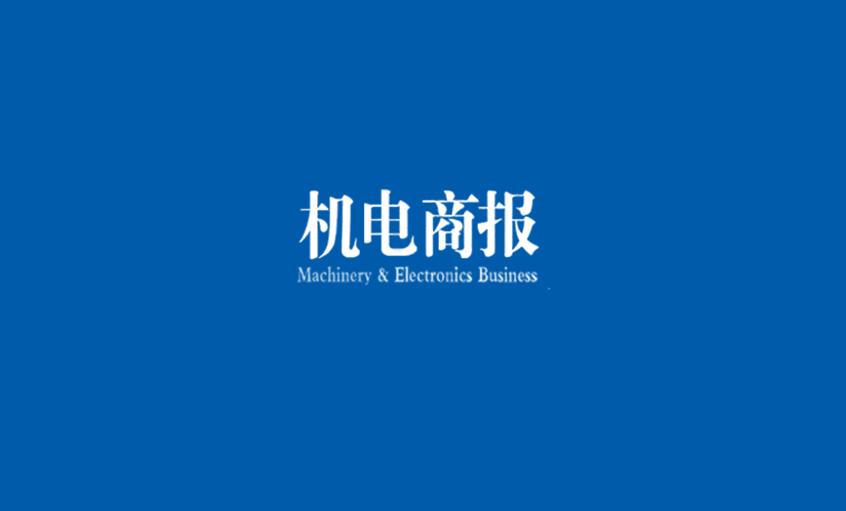 """《机电商报》:上上电缆勇夺""""双料冠军"""" 企业竞争力彰显"""