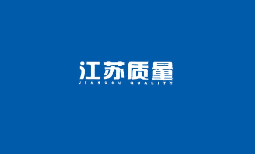 《江苏质量》:上上电缆:从中国制造走向中国创造