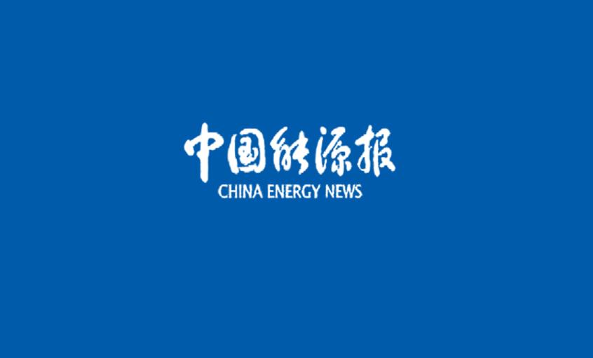 《中国能源报》:江苏上上电缆集团:自主创新攻坚克难所向披靡