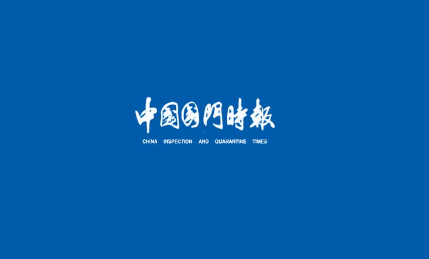 《中国国门时报》:不辱使命——记上上电缆集团副总经理王松明