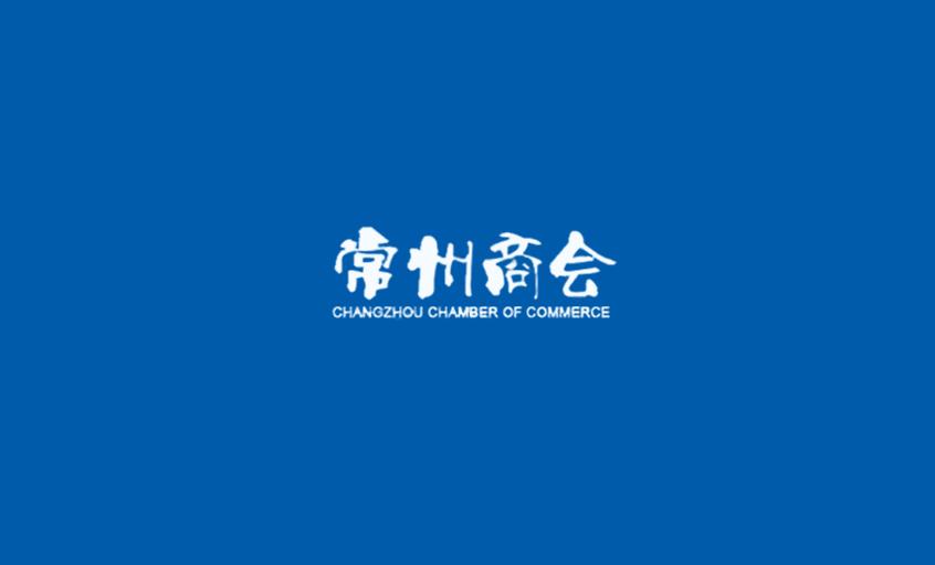 《常州商会》:强化特色管理、助建和谐文化
