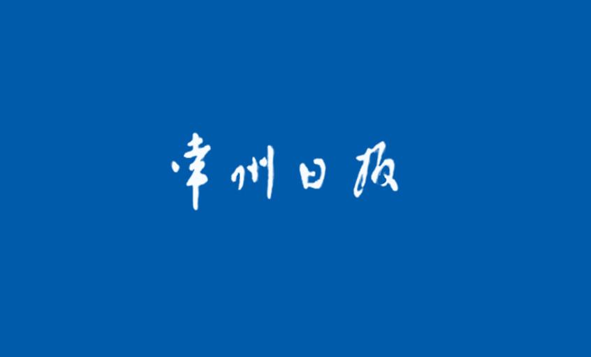 """《常州日报》:""""产品生产无禁区""""—— 记江苏上上电缆集团国家认定企业技术中心"""