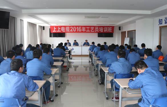 2016年4月15日,江苏上上电缆集团2016年工艺员培训班开班