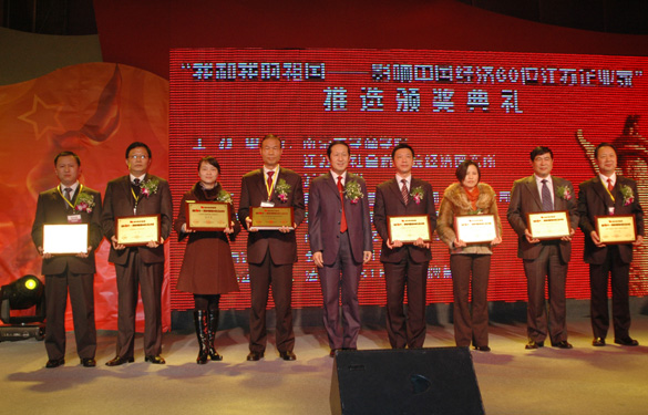 """丁山华荣膺""""我和我的祖国 影响中国经济60位江苏企业家""""称号"""
