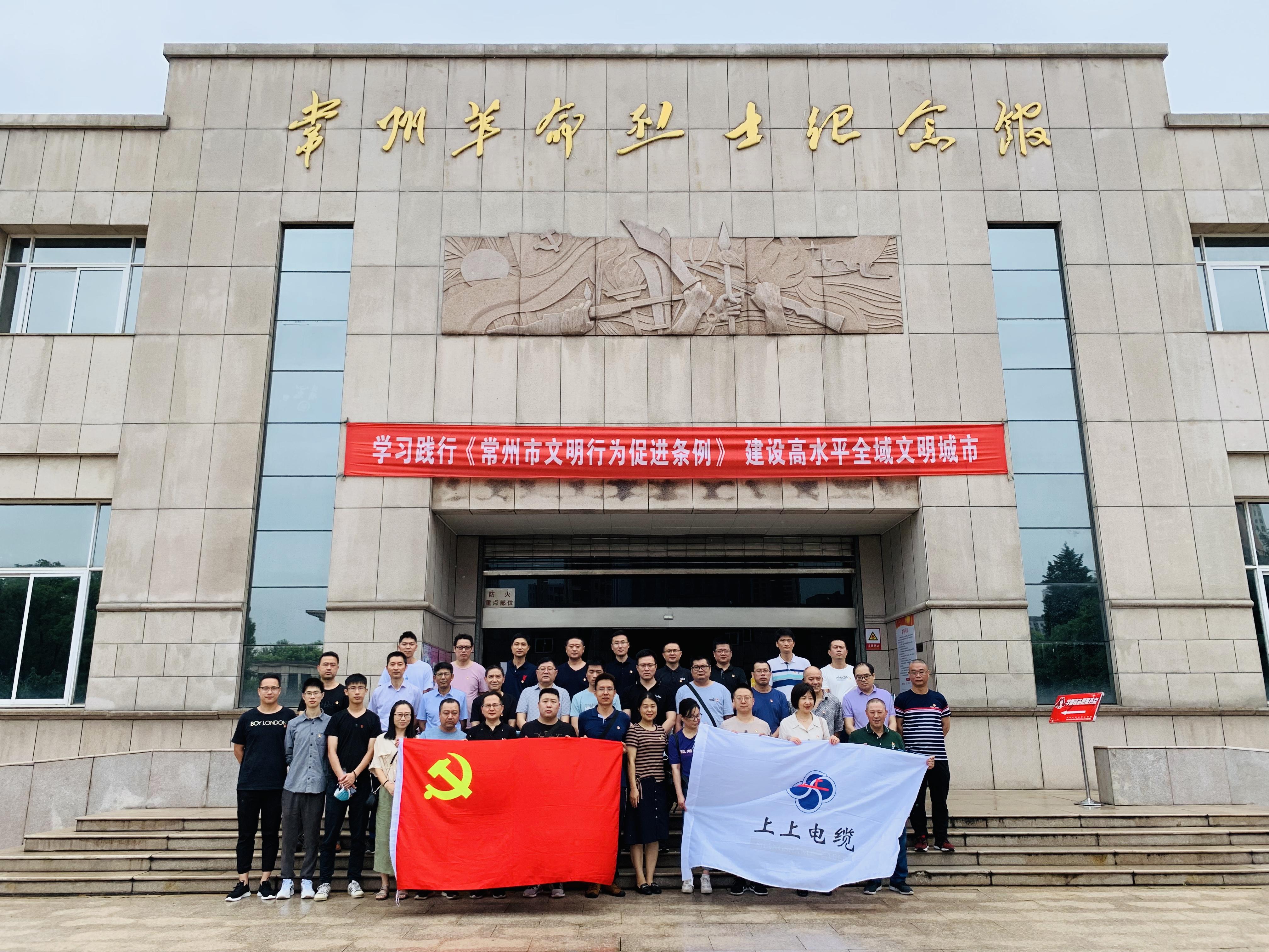 上上电缆党委组织党员同志赴常州红色教育基地参观学习