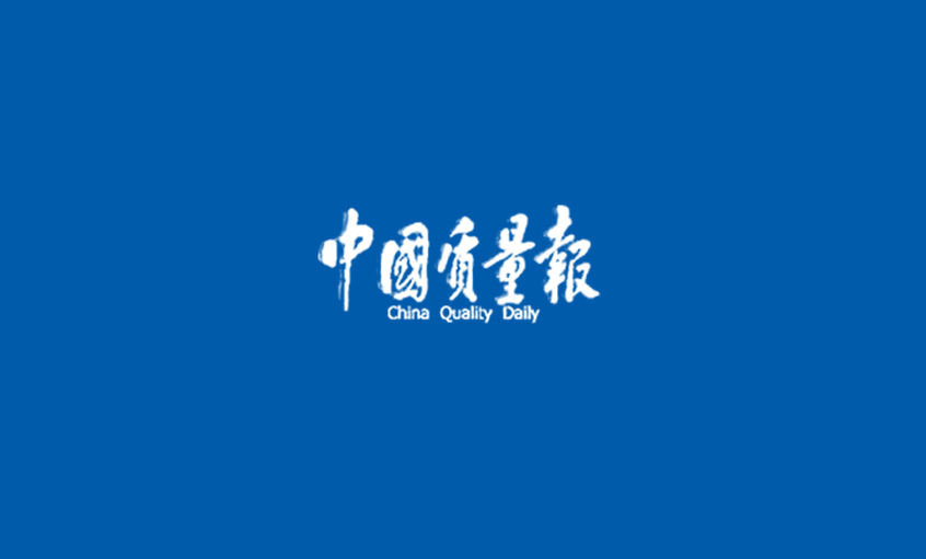 """《中国质量报》""""上上人""""的质量经 ——江苏上上电缆集团采访记"""