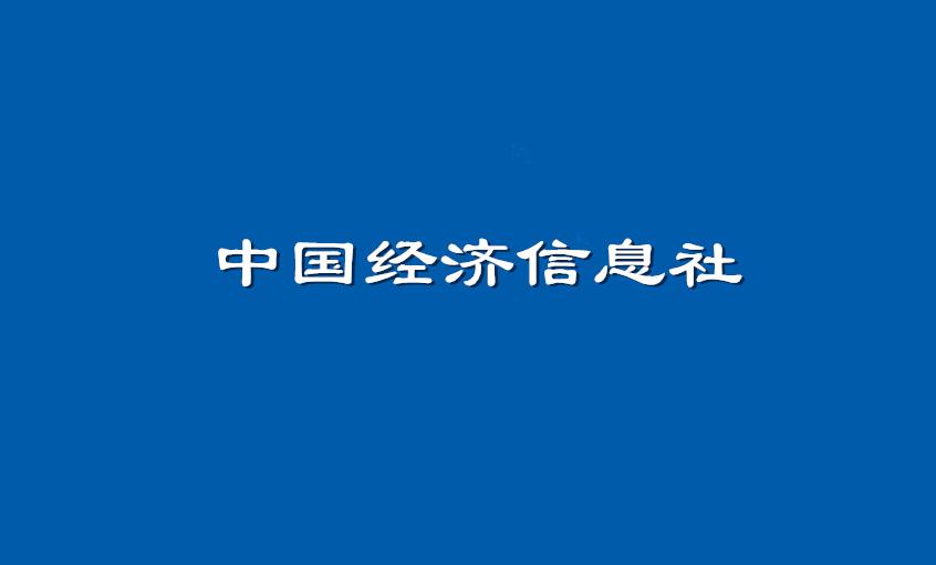 """《中国经济信息社》:上上电缆超高压CIMS系统: 全过程智能管控塑造线缆业的""""中国质量"""""""