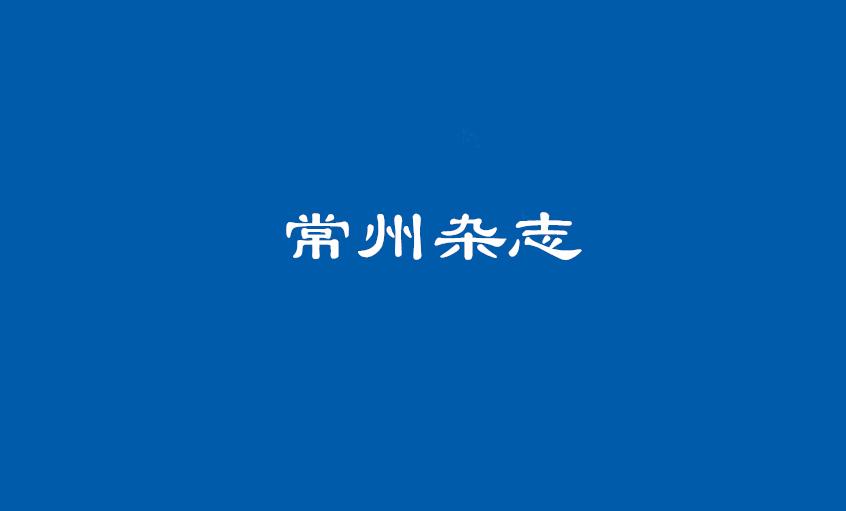 """《常州杂志》:壮阔东方潮,唱响""""上上""""歌"""