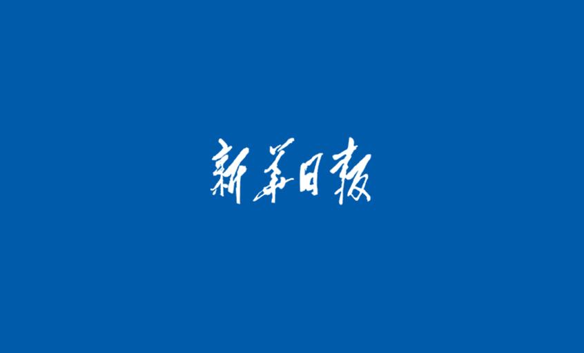 《新华日报》:高质量发展,江苏勇扛历史责任