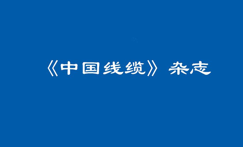 《中国线缆》:大道至简  揭秘上上管理之道