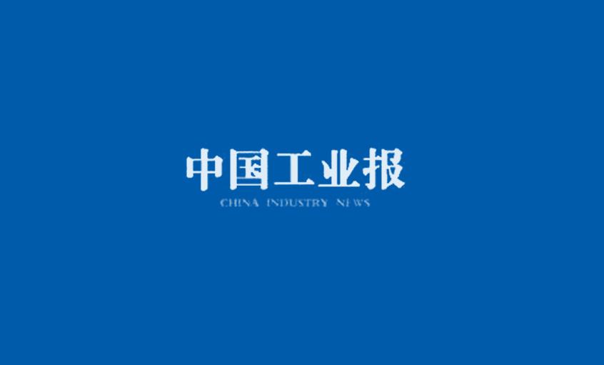 《中国工业报》:得质量者,得天下