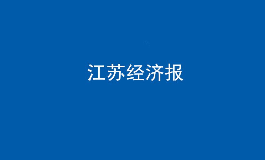 """《江苏经济报》:""""傻傻""""的董事长和他的""""上上""""之路"""