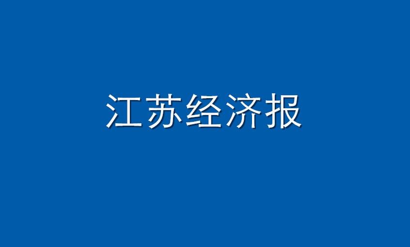 """《江苏经济报》:上上电缆  困境挑战下紧握发展""""上上签"""""""