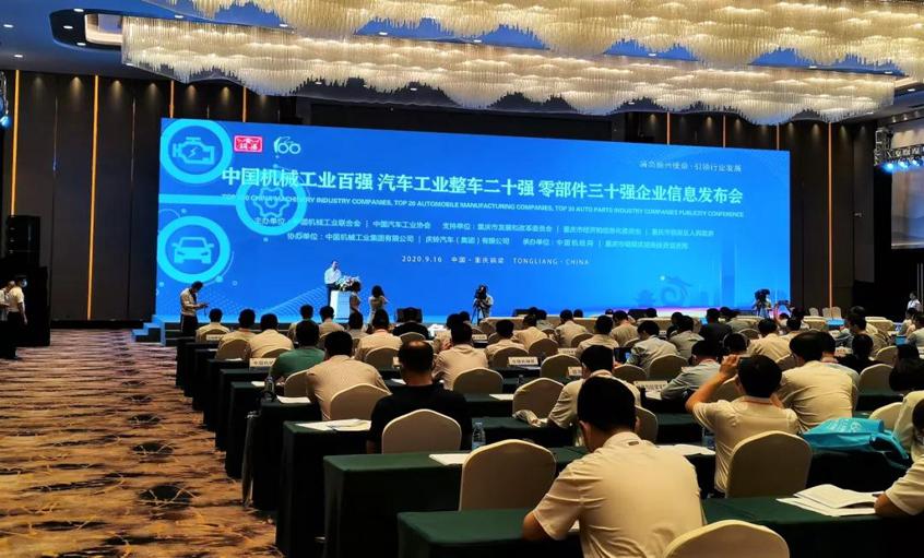 2019中国机械工业百强发布,上上电缆位列第20位