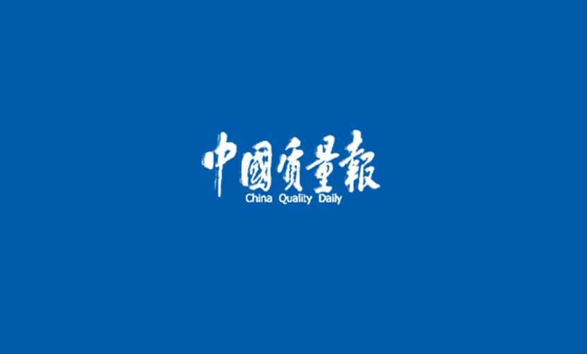 """《中国质量报》:专注质量四十载 助推""""上上""""高质量"""