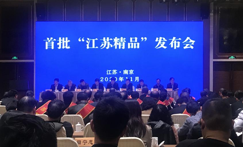"""上上电缆荣获首批""""江苏精品""""认证证书"""